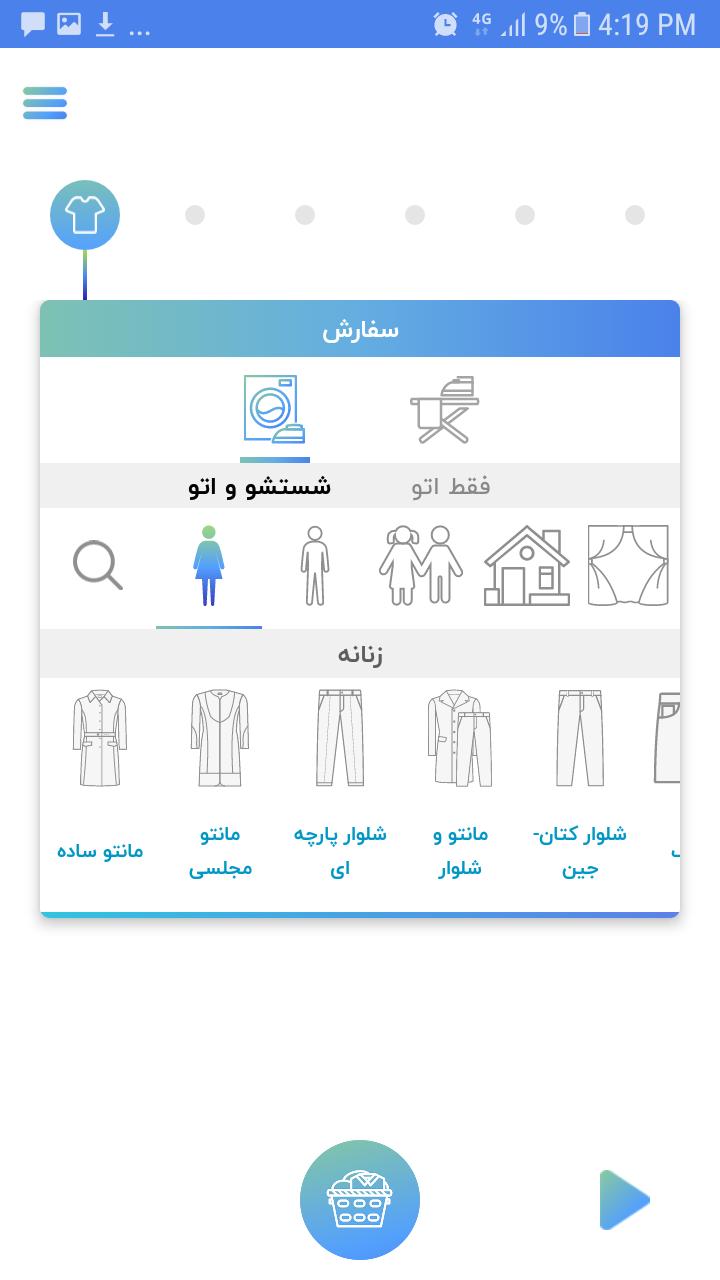 اپلیکیشن هلسا خشکشویی آنلاین