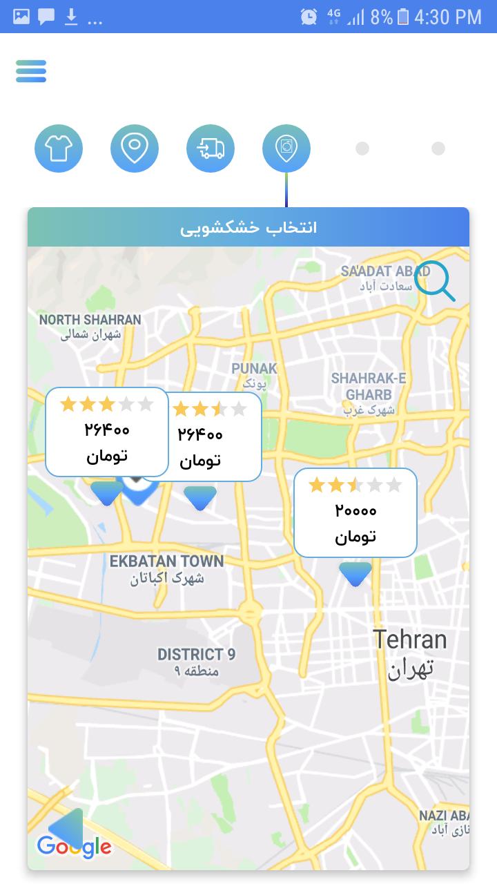 دانلود اپلیکیشن هلسا خشکشویی آنلاین