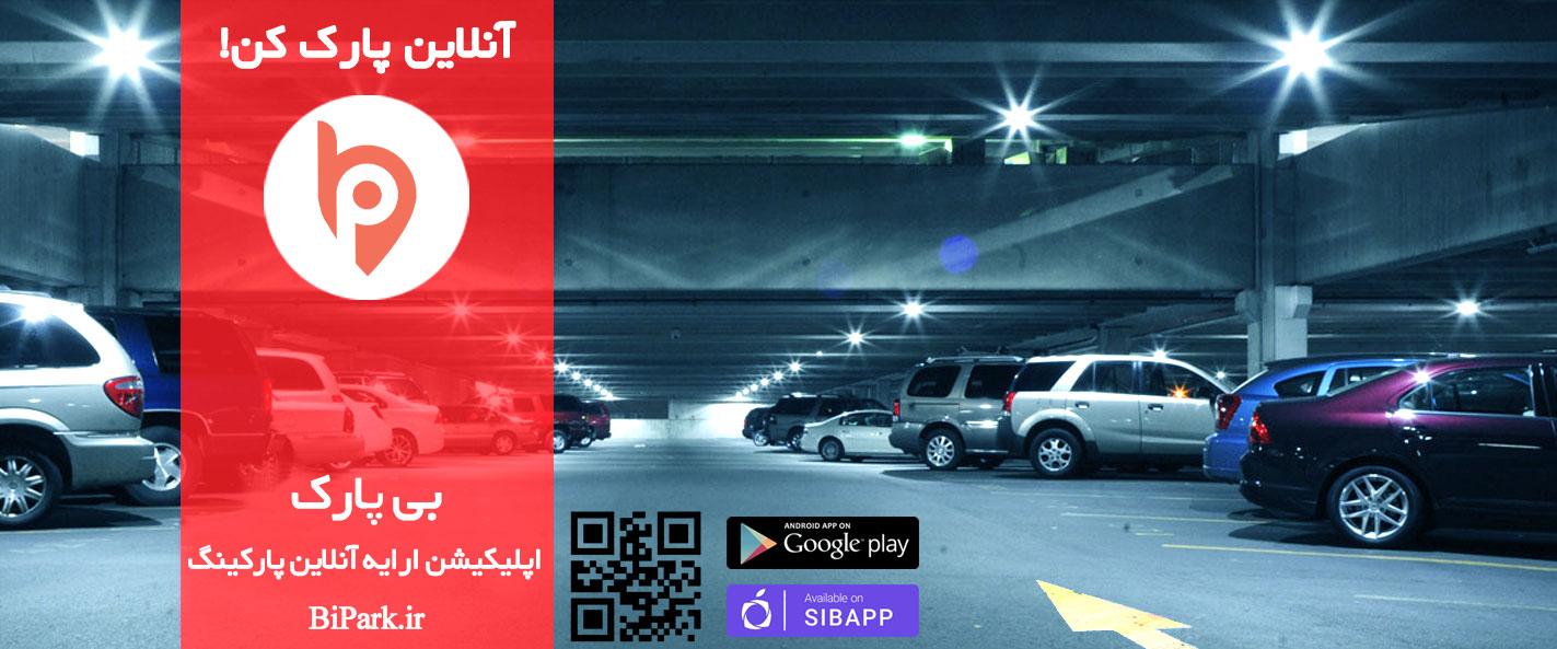 اپلیکیشن پارکینگ آنلاین BiPark