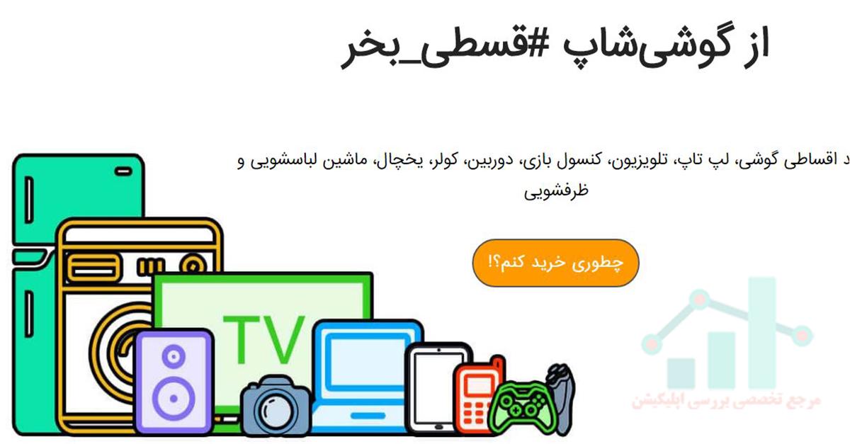 گوشی شاپ وب سایت فروش اقساطی کالا