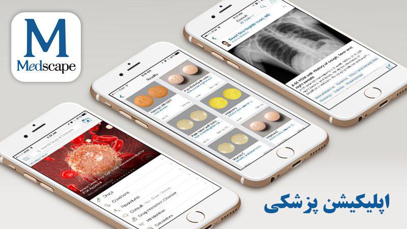 اپلیکیشن بانک اطلاعات پزشکی مداسکیپ Medscape