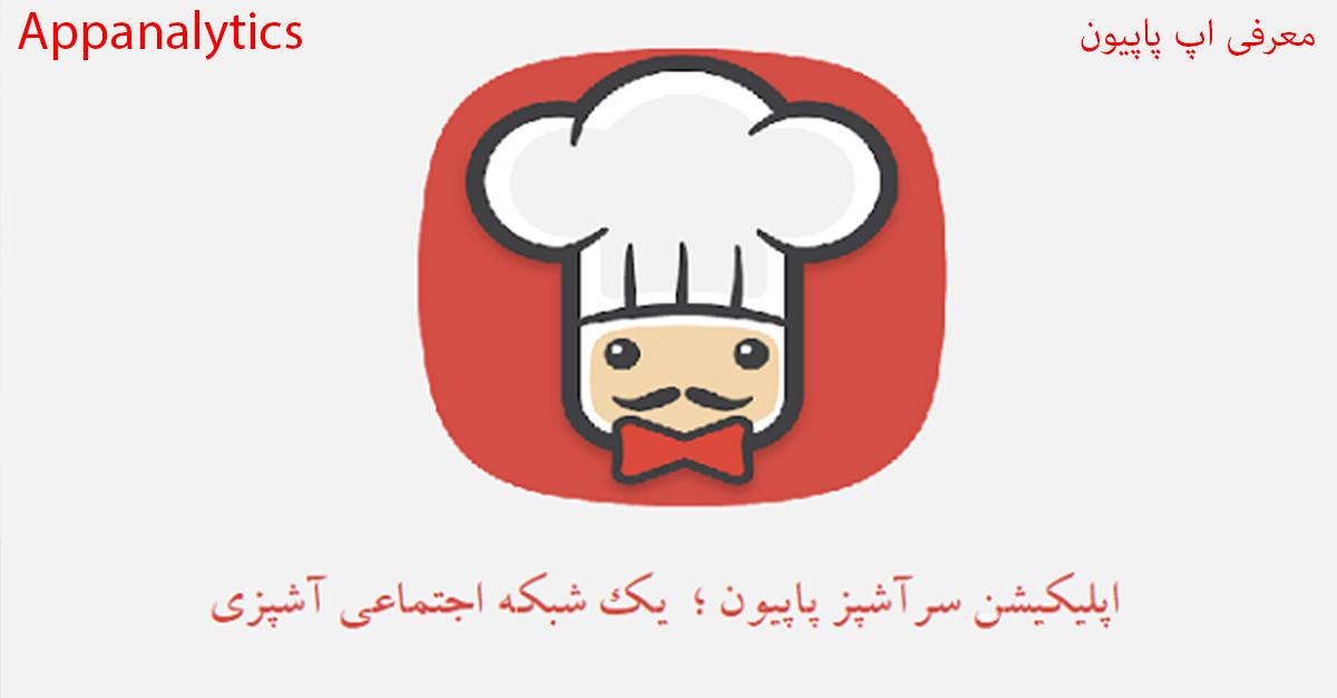معرفی اپلیکیشن سرآشپز پاپیون