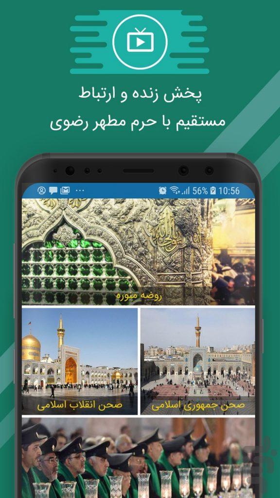 پخش زنده حرم امام رضا اپلیکیشن رضوان
