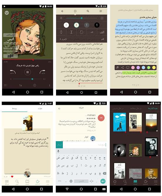 اپلیکیشن کتاب الکترونیک طاقچه