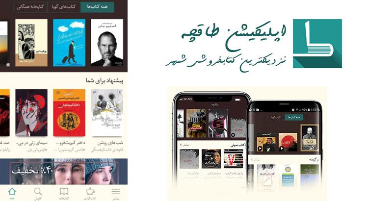 اپلیکیشن طاقچه، بررسی و دانلود فروشگاه کتاب الکترونیک
