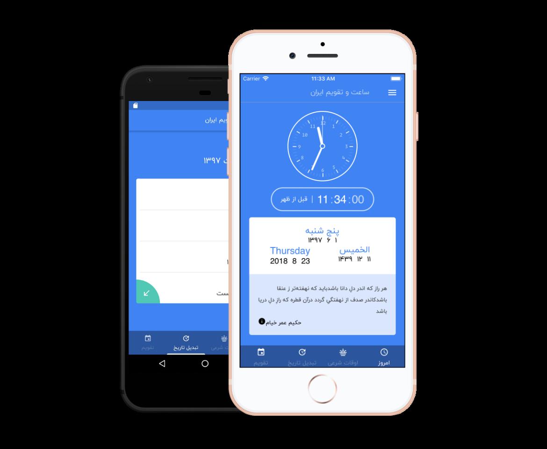 اپلیکیشن تاریخ و ساعت