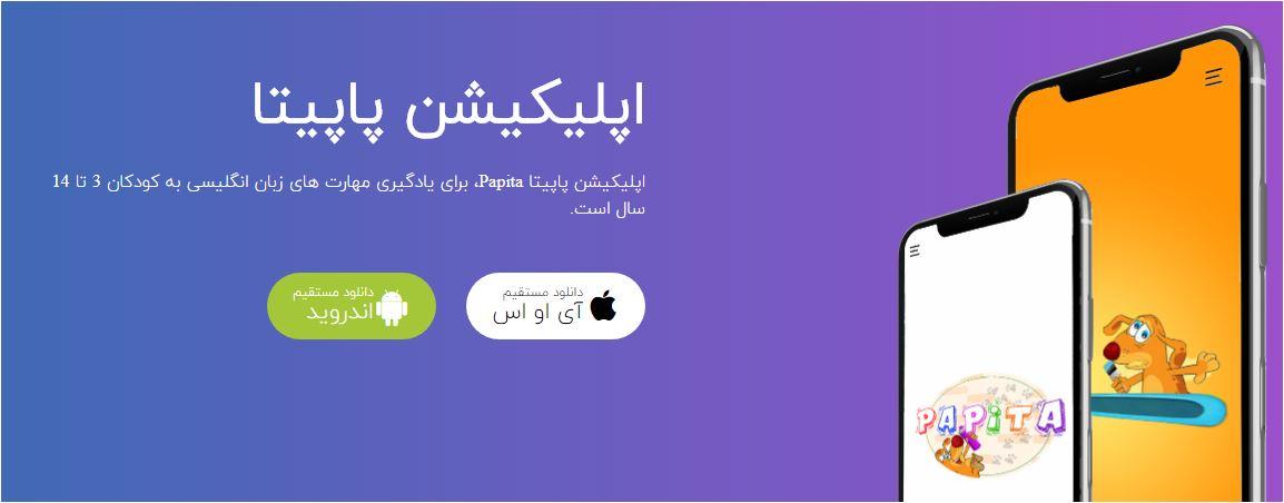 تحلیل و بررسی اپلیکیشن پاپیتا | دانلود پاپیتا